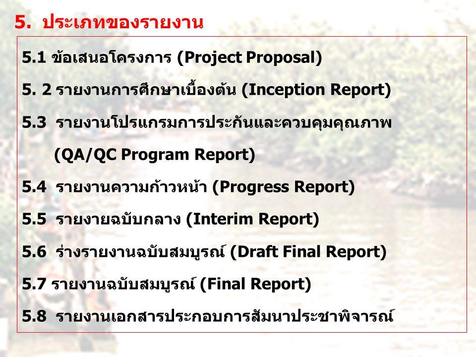 5. ประเภทของรายงาน 5.1 ข้อเสนอโครงการ (Project Proposal)