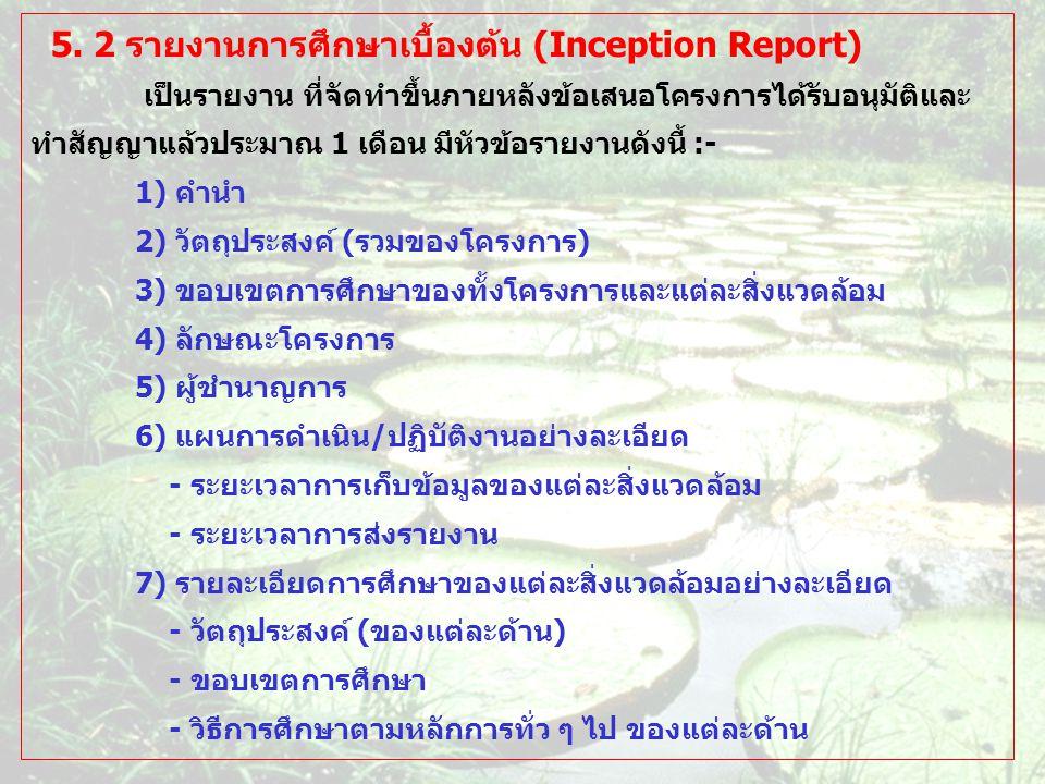 5. 2 รายงานการศึกษาเบื้องต้น (Inception Report)