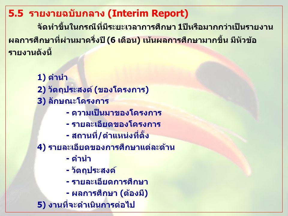 5.5 รายงายฉบับกลาง (Interim Report)