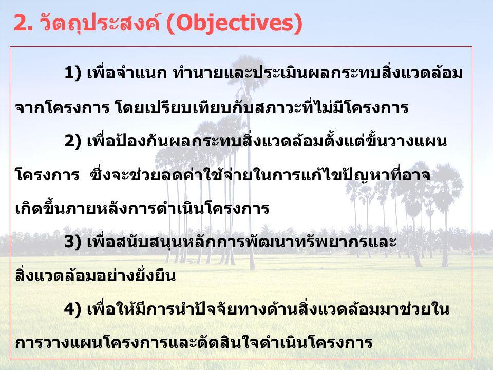 2. วัตถุประสงค์ (Objectives)