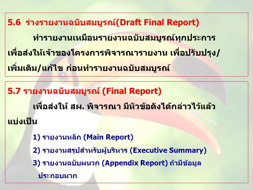 5.6 ร่างรายงานฉบับสมบูรณ์(Draft Final Report)