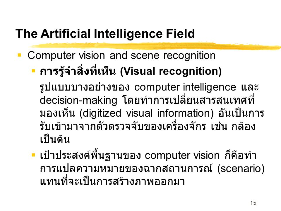 The Artificial Intelligence Field