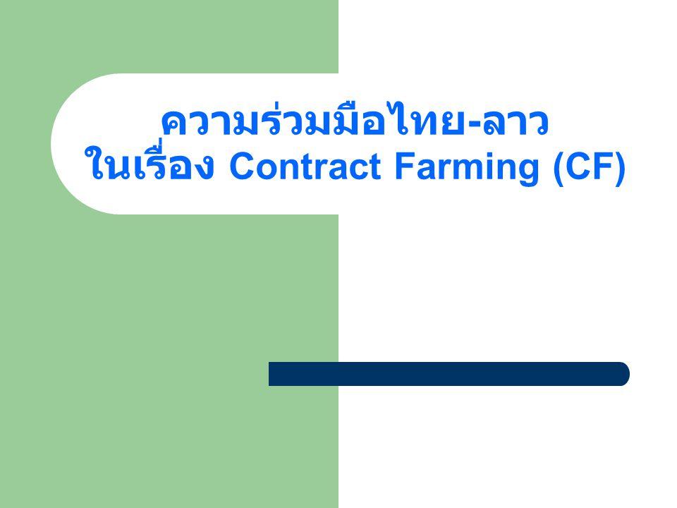ความร่วมมือไทย-ลาว ในเรื่อง Contract Farming (CF)