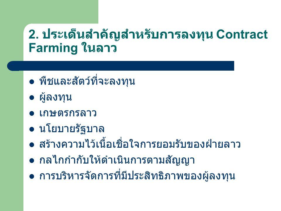 2. ประเด็นสำคัญสำหรับการลงทุน Contract Farming ในลาว