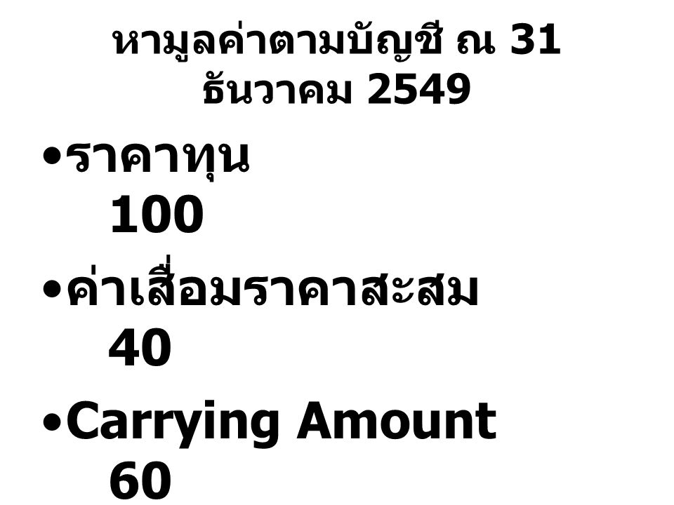 หามูลค่าตามบัญชี ณ 31 ธันวาคม 2549