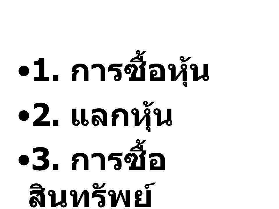 1. การซื้อหุ้น 2. แลกหุ้น 3. การซื้อสินทรัพย์