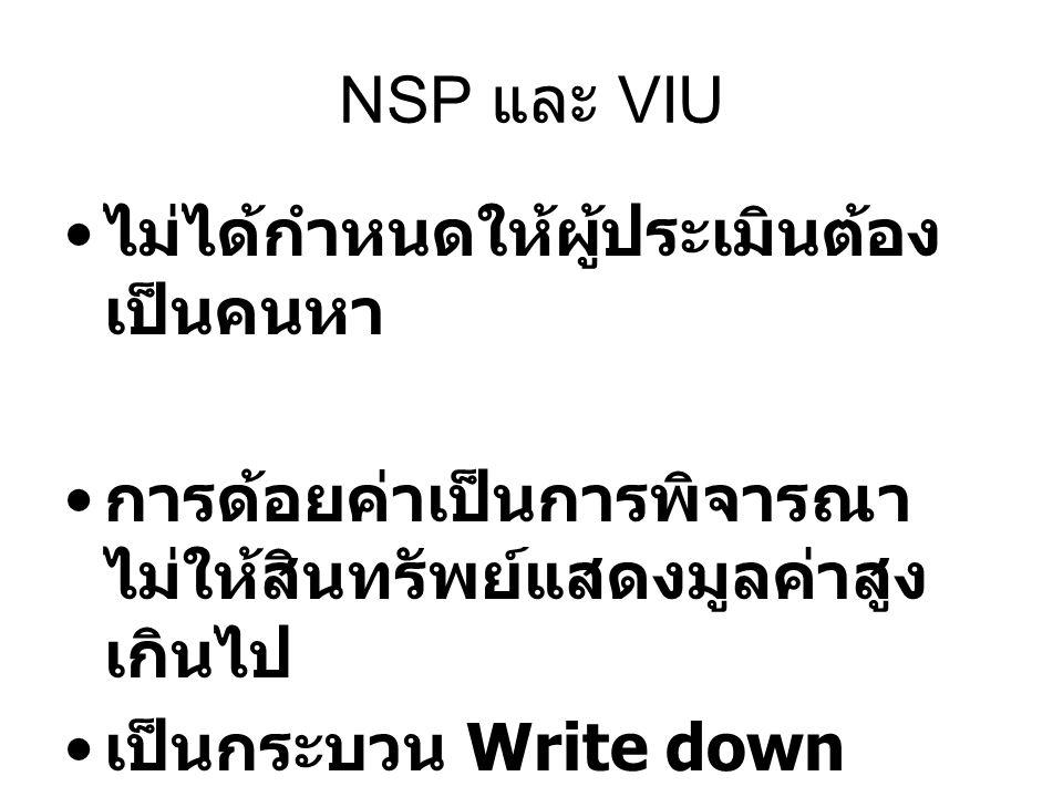 NSP และ VIU ไม่ได้กำหนดให้ผู้ประเมินต้องเป็นคนหา. การด้อยค่าเป็นการพิจารณาไม่ให้สินทรัพย์แสดงมูลค่าสูงเกินไป.