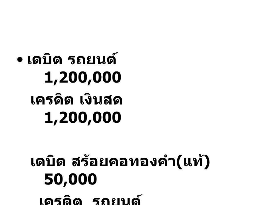 เดบิต รถยนต์ 1,200,000 เครดิต เงินสด 1,200,000.