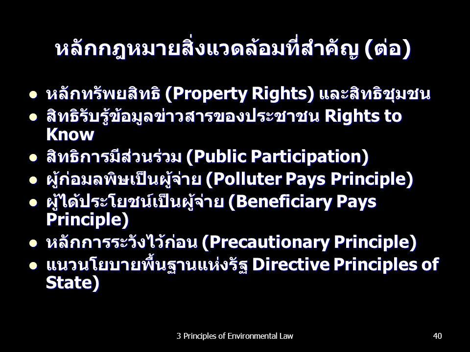หลักกฎหมายสิ่งแวดล้อมที่สำคัญ (ต่อ)
