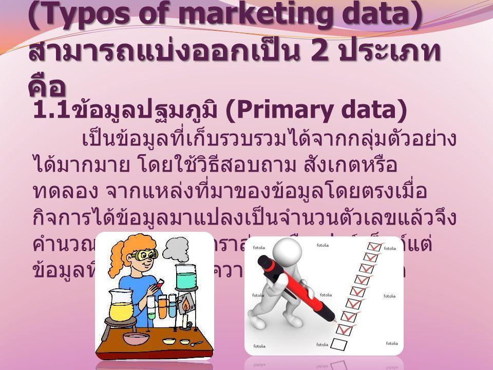 1.ประเภทข้อมูลทางการตลาด (Typos of marketing data) สามารถแบ่งออกเป็น 2 ประเภท คือ