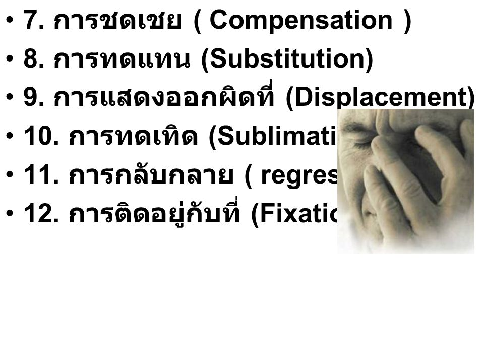 7. การชดเชย ( Compensation )