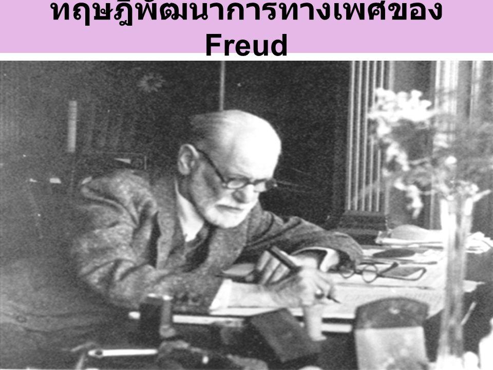 ทฤษฎีพัฒนาการทางเพศของ Freud