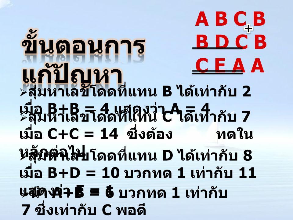 ขั้นตอนการแก้ปัญหา A B C B B D C B C E A A