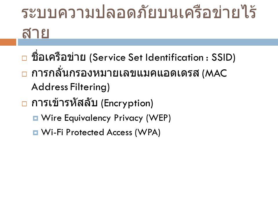 ระบบความปลอดภัยบนเครือข่ายไร้สาย