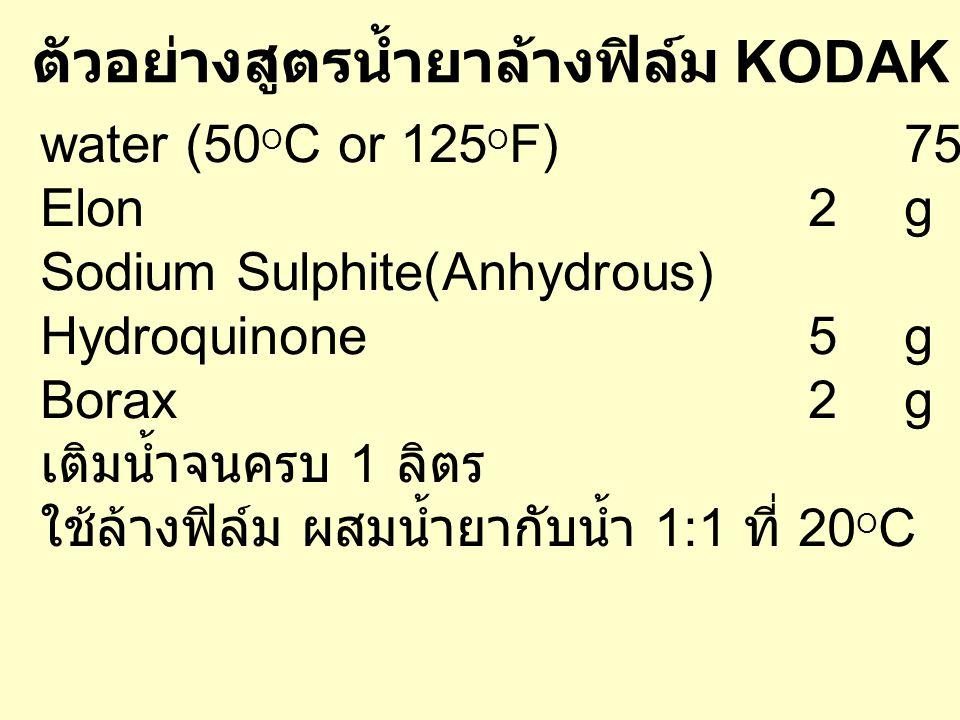 ตัวอย่างสูตรน้ำยาล้างฟิล์ม KODAK DEVELOPER D-76