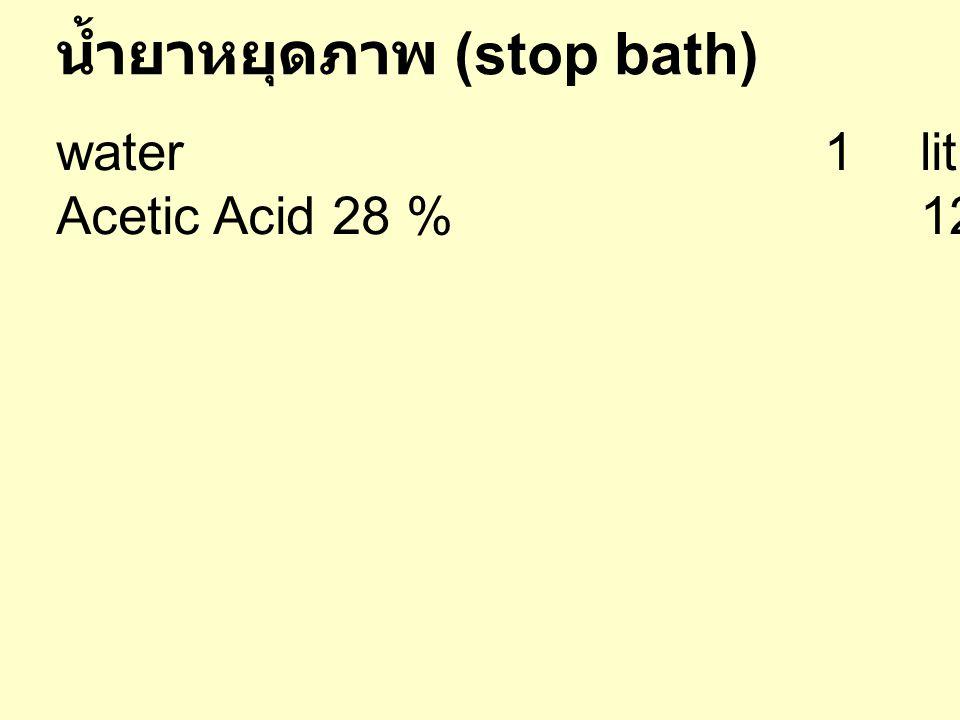 น้ำยาหยุดภาพ (stop bath)