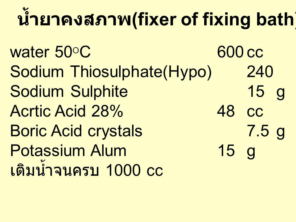 น้ำยาคงสภาพ(fixer of fixing bath)
