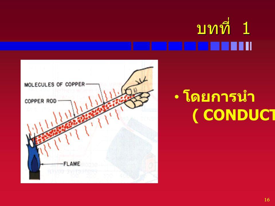 บทที่ 1 โดยการนำ ( CONDUCTION )