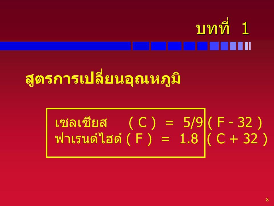 บทที่ 1 สูตรการเปลี่ยนอุณหภูมิ เซลเซียส ( C ) = 5/9 ( F - 32 )
