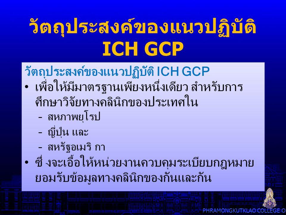 วัตถุประสงค์ของแนวปฏิบัติ ICH GCP