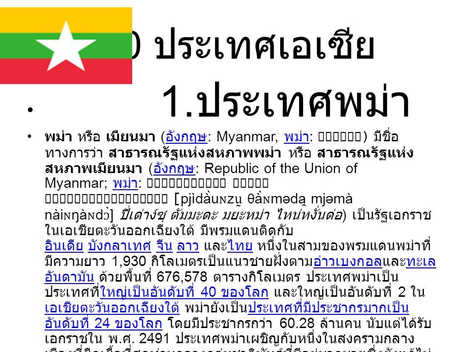 10 ประเทศเอเซีย 1.ประเทศพม่า