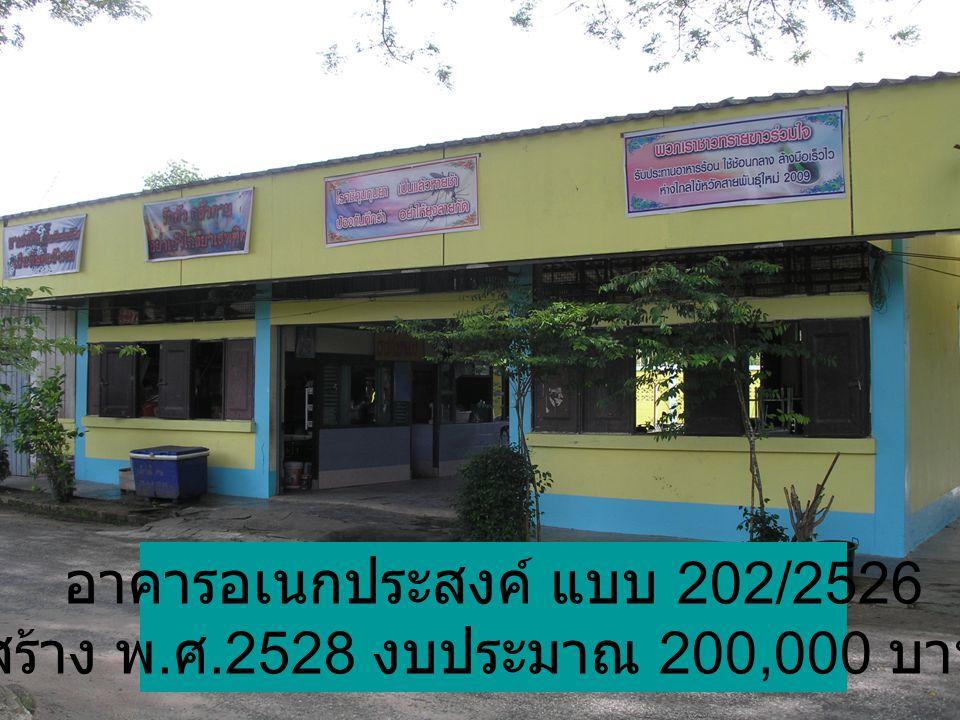 อาคารอเนกประสงค์ แบบ 202/2526