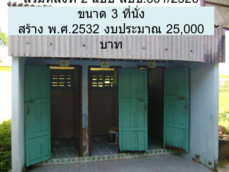 ส้วมหลังที่ 2 แบบ สปช. 601/2526 ขนาด 3 ที่นั่ง สร้าง พ. ศ