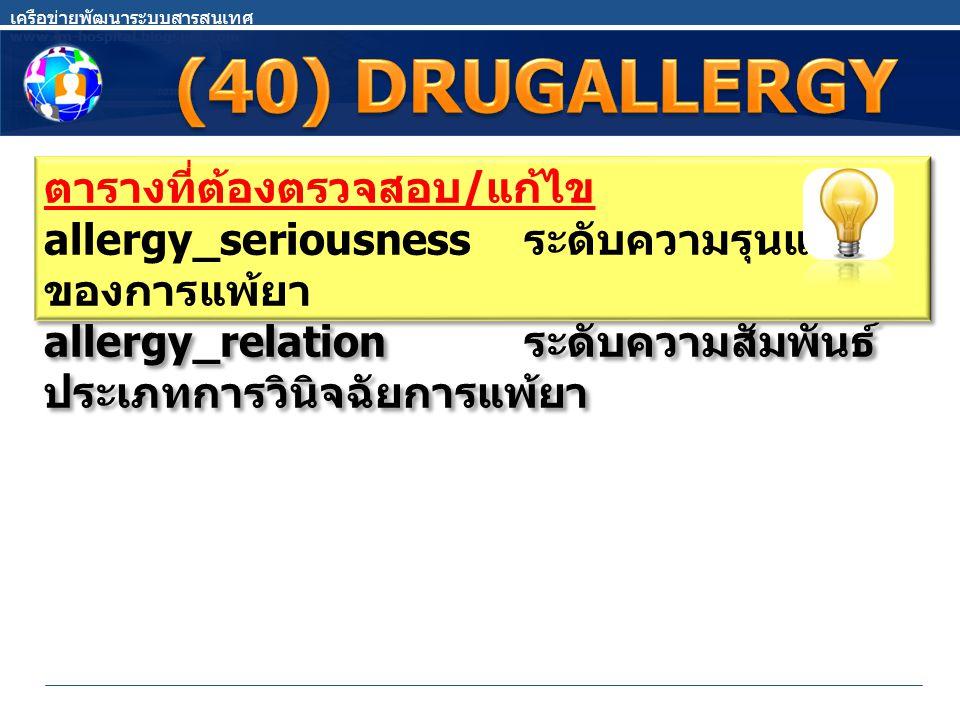 (40) DRUGALLERGY ตารางที่ต้องตรวจสอบ/แก้ไข