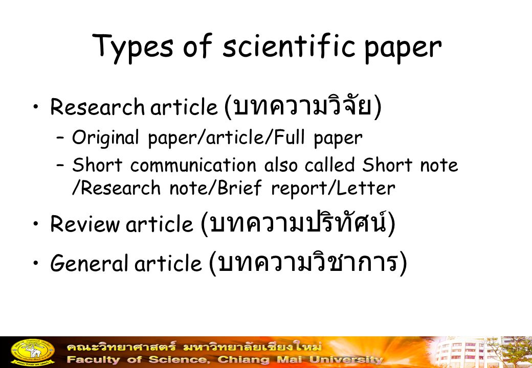 Types of scientific paper