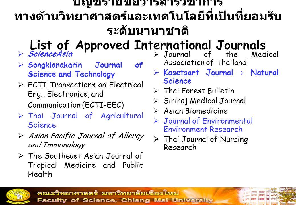 บัญชีรายชื่อวารสารวิชาการ ทางด้านวิทยาศาสตร์และเทคโนโลยีที่เป็นที่ยอมรับระดับนานาชาติ List of Approved International Journals