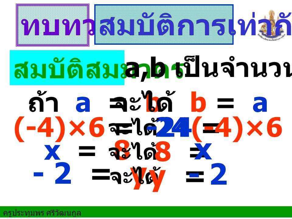 ทบทวน สมบัติการเท่ากัน x - 2 = y y = - 2 สมบัติสมมาตร