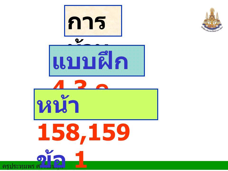การบ้าน แบบฝึก 4.3 ก หน้า 158,159 ข้อ 1