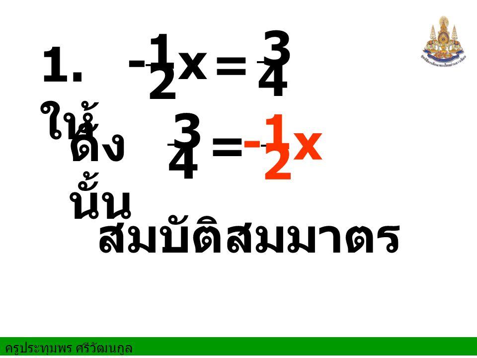 3 4 2 - 1 1. ให้ x = 3 4 x 2 - 1 ดังนั้น = สมบัติสมมาตร
