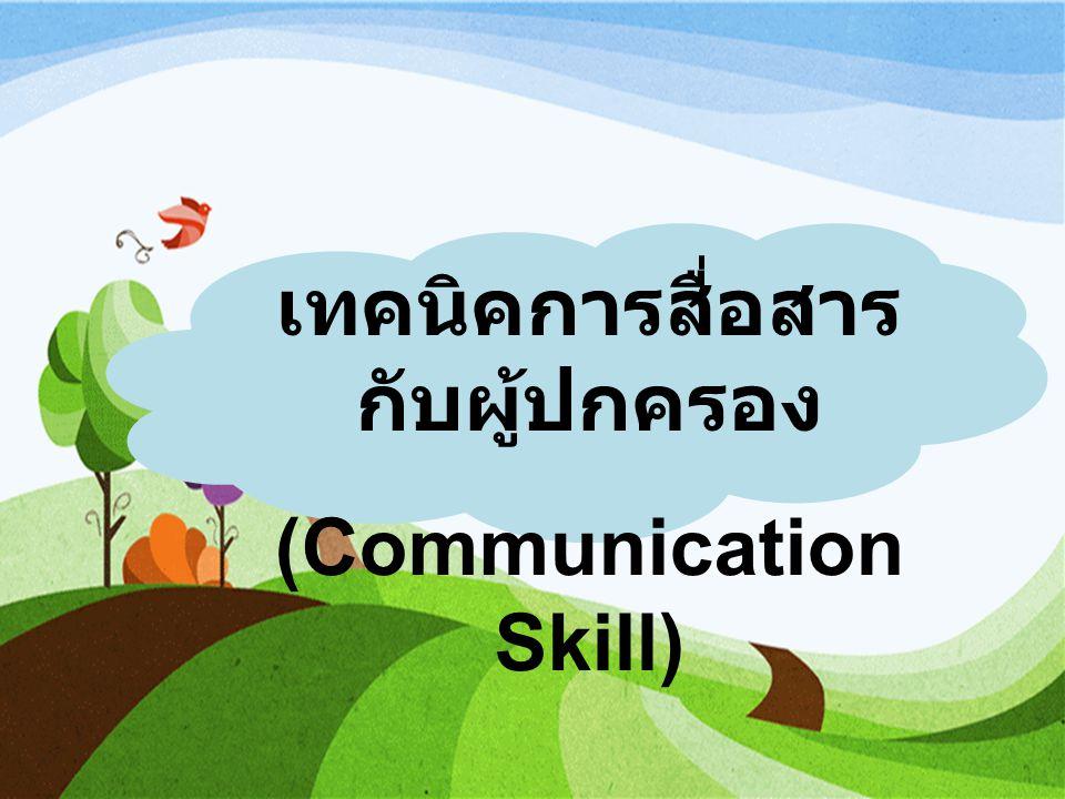 เทคนิคการสื่อสารกับผู้ปกครอง (Communication Skill)
