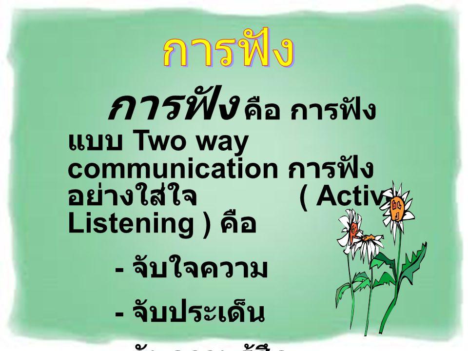 การฟัง การฟัง คือ การฟังแบบ Two way communication การฟังอย่างใส่ใจ ( Active Listening ) คือ.
