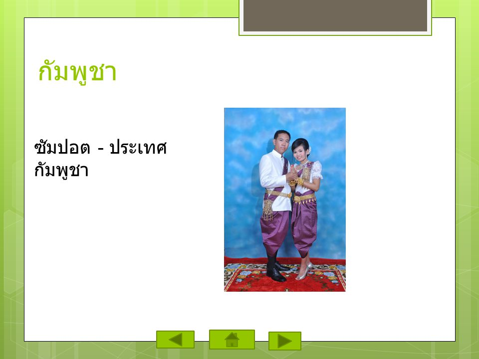 กัมพูชา ซัมปอต - ประเทศกัมพูชา