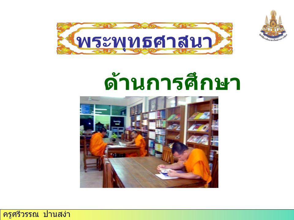 พระพุทธศาสนา ด้านการศึกษา