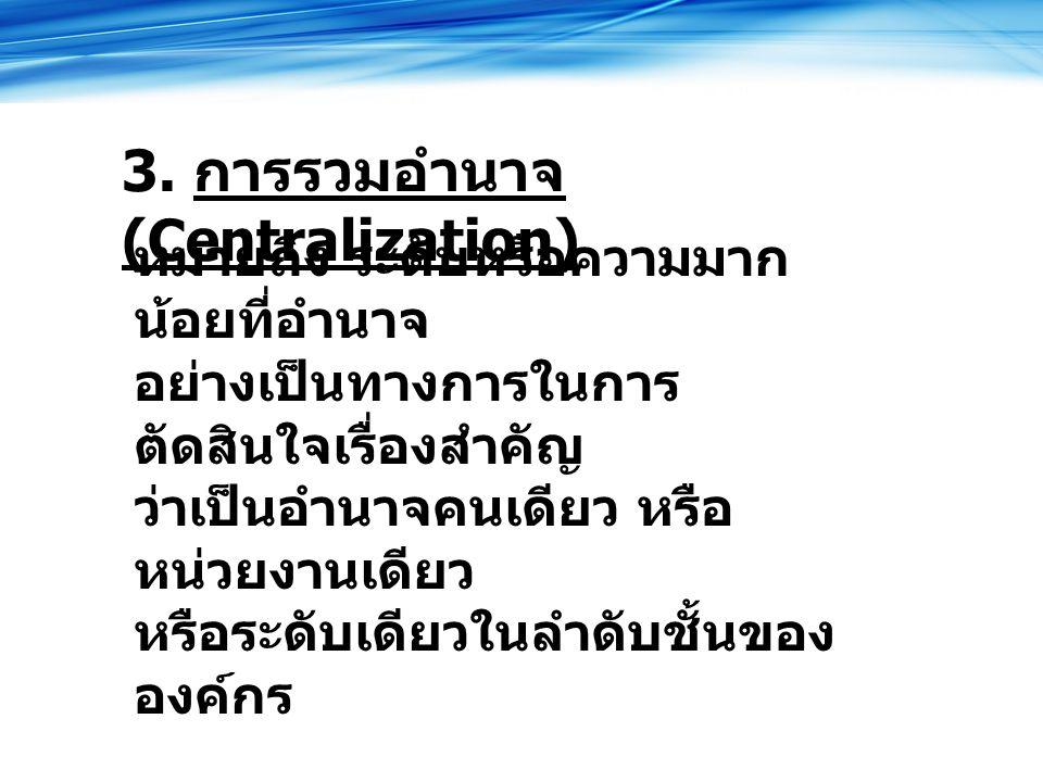 3. การรวมอำนาจ (Centralization)