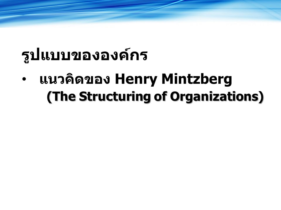รูปแบบขององค์กร แนวคิดของ Henry Mintzberg