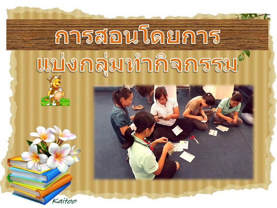 การสอนโดยการแบ่งกลุ่มทำกิจกรรม