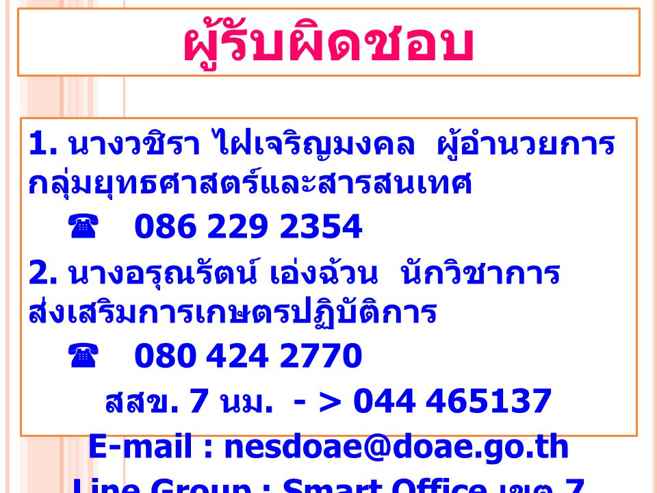 E-mail : nesdoae@doae.go.th Line Group : Smart Office เขต 7