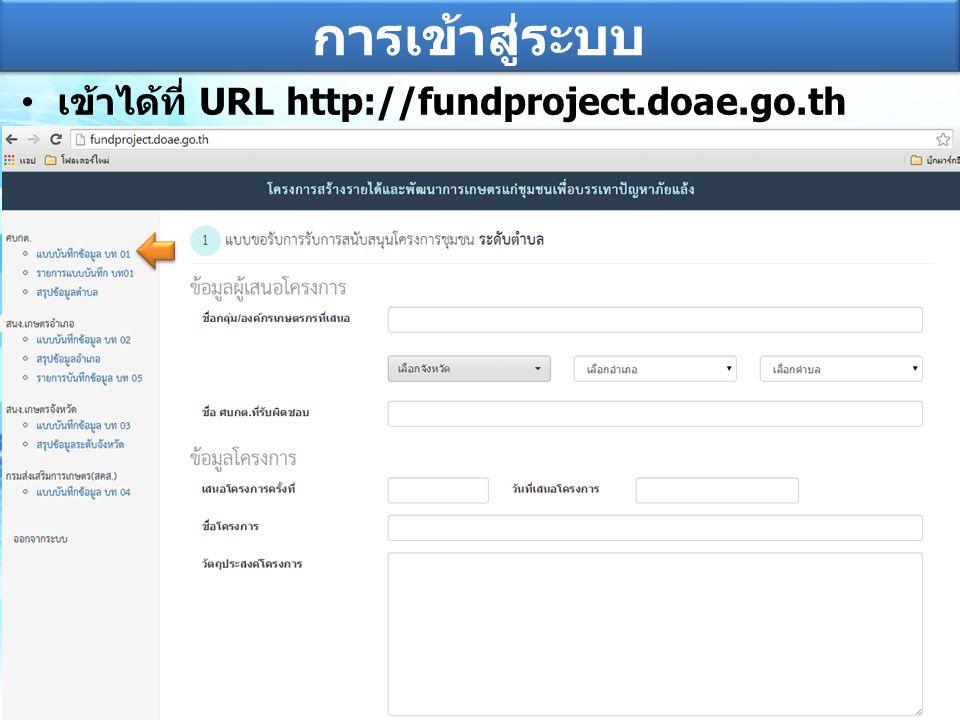 การเข้าสู่ระบบ เข้าได้ที่ URL http://fundproject.doae.go.th