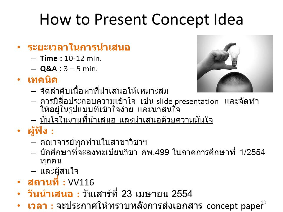How to Present Concept Idea