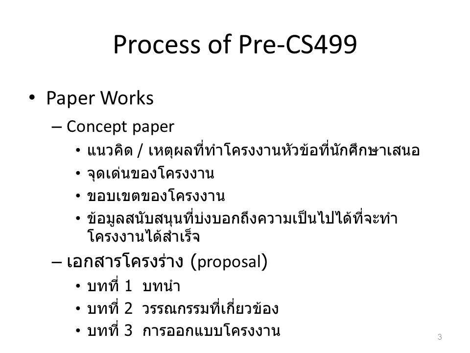 Process of Pre-CS499 Paper Works Concept paper