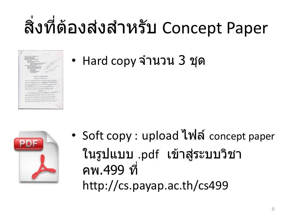 สิ่งที่ต้องส่งสำหรับ Concept Paper
