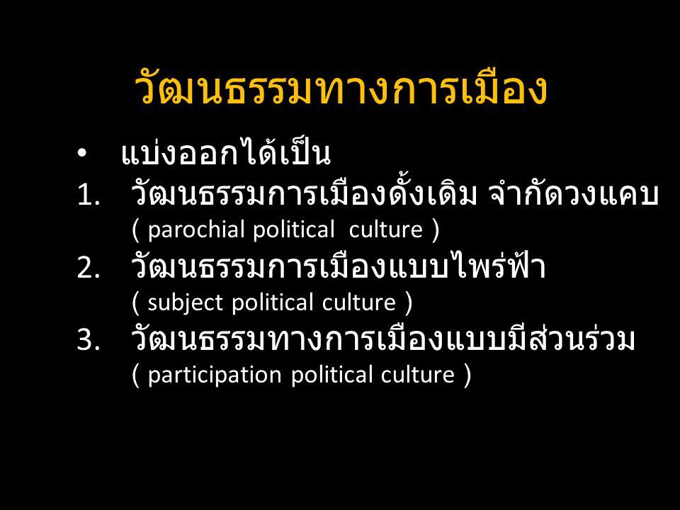 วัฒนธรรมทางการเมือง แบ่งออกได้เป็น