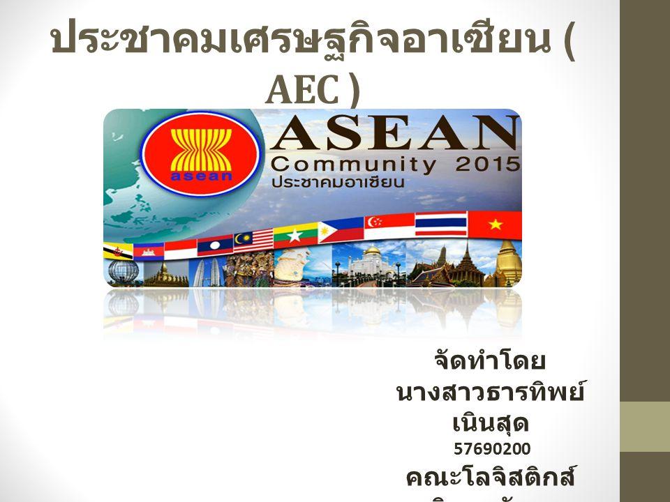 ประชาคมเศรษฐกิจอาเซียน ( AEC )