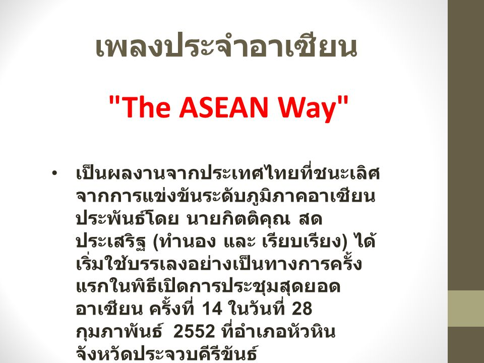 The ASEAN Way เพลงประจำอาเซียน