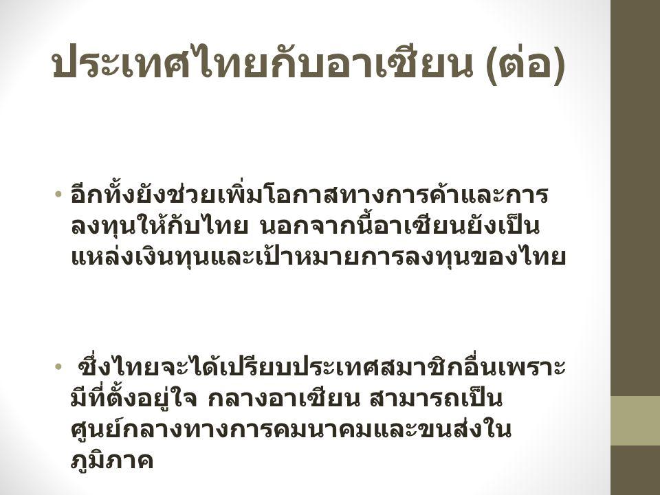 ประเทศไทยกับอาเซียน (ต่อ)
