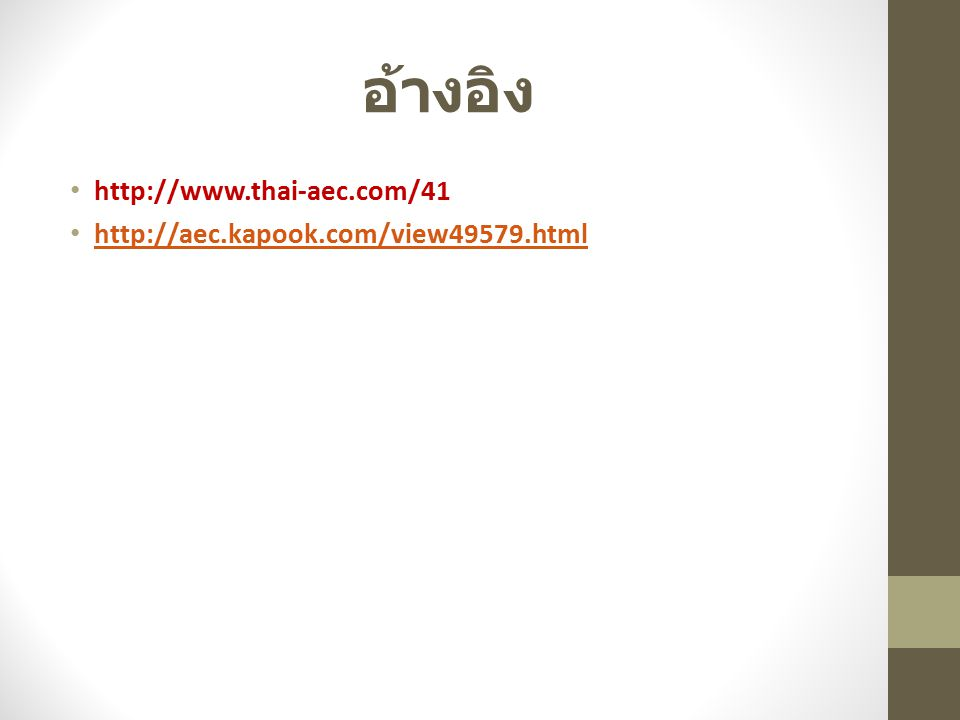 อ้างอิง http://www.thai-aec.com/41